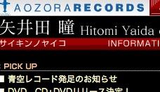 aozora_records